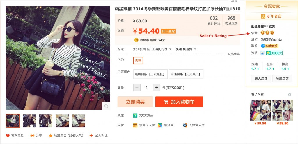 Taobao Seller Ratings 2 copy