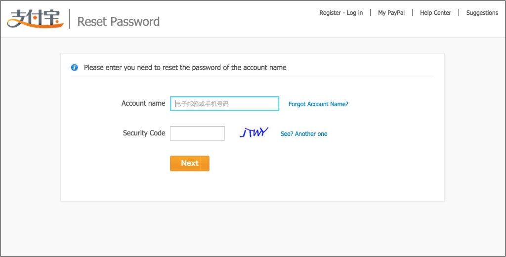 Alipay Forgot Password 2